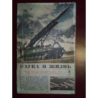 Наука и жизнь 1965 5 СССР журнал
