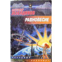 Равновесие  А. Зелендинов Серия Звездный лабиринт (подарок к покупке)
