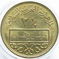 1к Сирия 2,5 пиастра 1962 (372) В КАПСУЛЕ распродажа коллеции