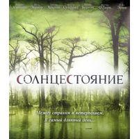 Фильмы: Солнцестояние (Лицензия, DVD)