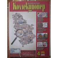 """Журнал """"Петербургский коллекционер"""" No 4 (49 ) 2008 г."""