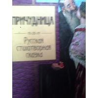 ПРИЧУДНИЦА  русская стихотворная сказка