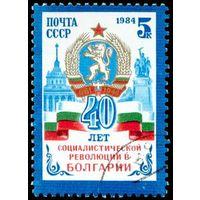 40-летие болгарской революции СССР 1984 год серия из 1 марки