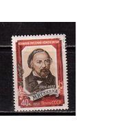 СССР-1956, (Заг.1887А)  гаш., М.Глинка