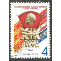 XIX съезд ВЛКСМ СССР 1982 год серия из 1 марки