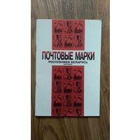 Каталог Почтовые марки Республики Беларусь