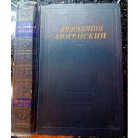 1959 г изд. СТИХОТВОРЕНИЯ И ТРАГЕДИИ Иннокентий Анненский