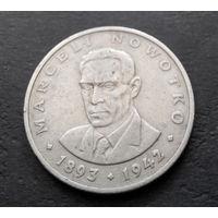 20 злотых 1976 Польша (Марсель Новотко) #06