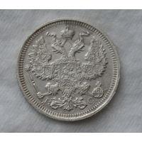 20 копеек 1915 год