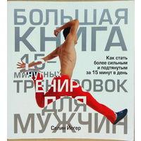 Большая книга 15-минутных тренировок для мужчин (уценка)