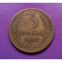 3 копейки 1950 года СССР #03