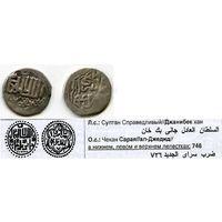 32 Золотая Орда. Джанибек хан, чекан Сарай-ал-Джедит 746 г.х. Сагдеева 224
