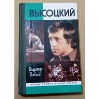 """ЖЗЛ: """"Высоцкий"""" Владимир Новиков"""