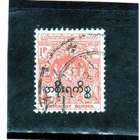 Бирма. Mi:MM 140. Дети. Серия: Первая годовщина независимости, стоимость в новой валюте. 1954.