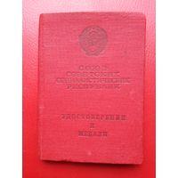 Удостоверение к медали За боевые заслуги. 1949 год.
