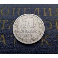 50 копеек 1979 СССР #02