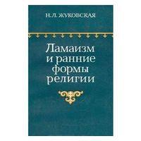 Жуковская. Ламаизм и ранние формы религии.