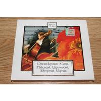 Басовые арии из русских опер - CD