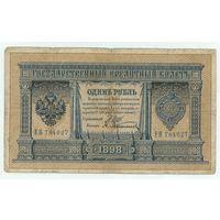 1 рубль 1898 год, Шипов - Афанасьев, ЕЯ 784027