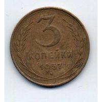 Союз Советских Социалистических Республик. 3 копейки 1957 г