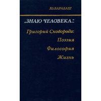 """""""Знаю человека"""": Григорий Сковорода: поэзия, философия, жизнь."""