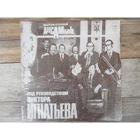 Инструментальный ансамбль Виктора Игнатьева - Игрушка - Мелодия, ВСГ - 1974 г.