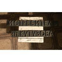 Старые рамки, планки, таблички с надписью Истребитель им. Кутузова Бронза