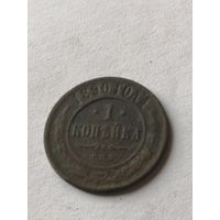 1 копейка 1890 год