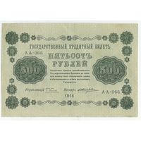 500 рублей 1918 год, Пятаков - Жихарев,  АА-066