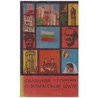 Сказания о болгарском брате