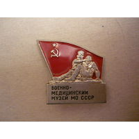 Военно-медецинский музей МО СССР (лмд).