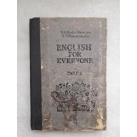 Английский для всех (english for evervone)