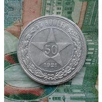 50 копеек 1921 г АГ