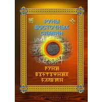 Руны восточных славян + Языческое миропонимание в славянских резах