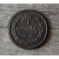 1 копейка КМ 1826