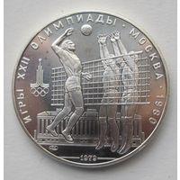 СССР 10 рублей 1979 XXII летние Олимпийские Игры Москва 1980 - Волейбол