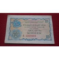 """Разменный чек 10 копеек """"внешпосылторг"""" 1976г."""