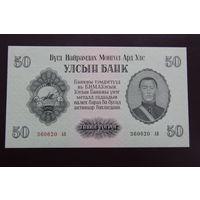 Монголия 50 тугриков 1955 UNC