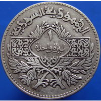 Сирия 1 лира 1950 серебро (2-11) к
