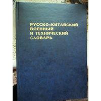 Русско-китайский военный и технический словарь