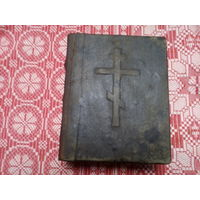 Старинная церковная книга 19 век.