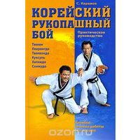 Карамов. Корейский рукопашный бой. Практическое руководство