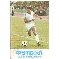 """Календарь-справочник Москва (""""Лужники"""") 1987"""