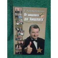 """От аншлага до """"Аншлага""""(записки юмориста). Е. Крыжановский. Тираж 1100 экз."""