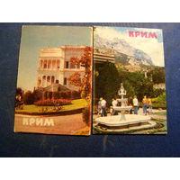 Календарик Алупка Ливадия Крым 1986