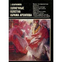 И. Ненарокомова. Солнечные полотна Абрама Архипова.