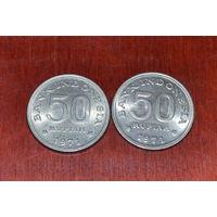 Индонезия 50 рупий 1971