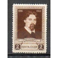 В. Суриков  СССР 1941 год 1 марка