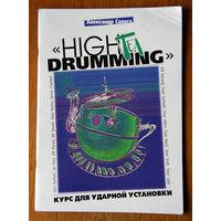 """High Tea Drumming"". Курс для ударной установки"