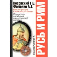 Русь и Рим: Реконструкция Куликовской битвы. Параллели китайской и европейской истории